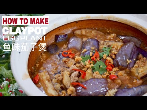 10 MIN COOK OUTS EP#5 Spicy Claypot Eggplant with Minced Pork (鱼香茄子煲)