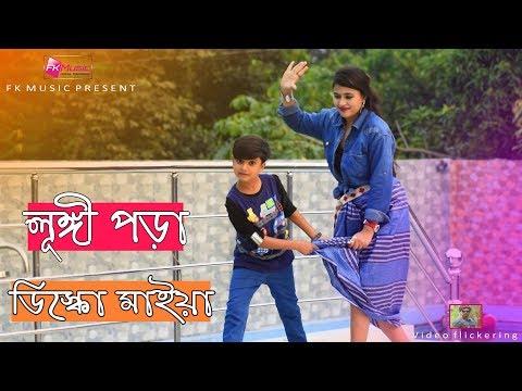 Xxx Mp4 Longi Pora Disco Maiya Monta Kairase । Rasel Babu Amp Toma । New Bangla Comedy Song । Funny Song 3gp Sex
