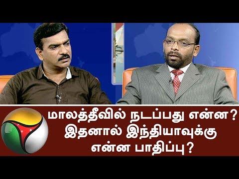 மாலத்தீவில் நடப்பது என்ன? இதனால் இந்தியாவுக்கு என்ன பாதிப்பு? #Maldives