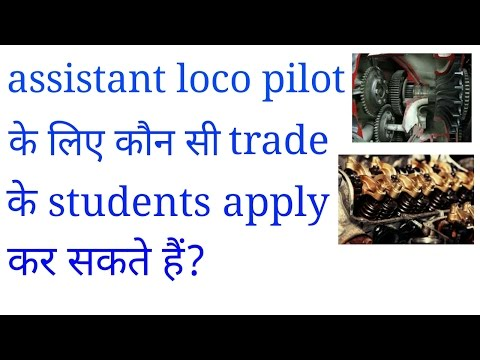 eligibility to become alp/assistant loco pilot indian railway/alp education iti/diploma