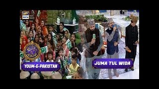 Segment: Youm-e-Pakistan & Juma-tul-Wida Special - 23rd June 2017