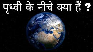 पृथ्वी के नीचे क्या हैं ? what is below the earth