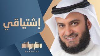 إشتياقي مشاري راشد العفاسي (ألبوم قلبي محمد ﷺ) - Mishari Rashid Alafasy Eshteyaqy
