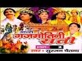 Download  Aalha || Gajmotni Sati Part 2 || गजमोतनी सती  भाग 2  || Surjanya Chaitanya || Trimurti Cassette MP3,3GP,MP4