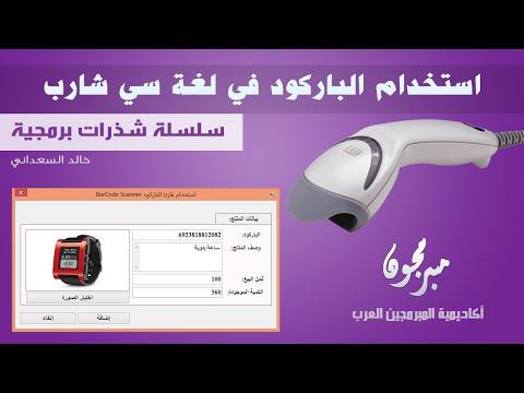 استخدام الباركود في لغة سي شارب و  Barcode Scanner using C-sharp and SQL Server