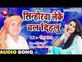 Download आ गया 2019 का सबसे NeW हिट गाना - Golu Raja    सिन्होरवा लेके चल दिहलु - NeW Bhojpuri Song MP3,3GP,MP4
