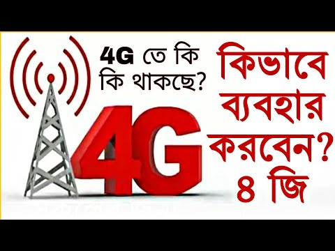 What is 4G ?  How to Activate 4G (LTE) Network on Android Phone l  Bangla Tutorial
