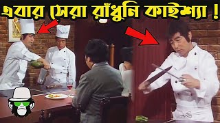 Kaissa Funny Chef | Bangla New Comedy Dubbing | Pagla Director