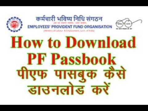 How to Download PF Passbook