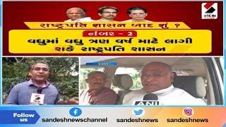 જાણો, Maharastraમાં રાષ્ટ્રપતિ શાસન લાગે તો કઈ સ્થિતિ સર્જાઈ શકે ?॥ Sandesh News TV