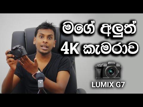 Sinhala Geek Show New Camera Update - Unboxing Panasonic LUMIX G7 4K in Sinhala