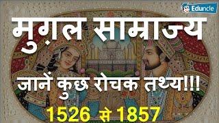 जानें मुगल वंश, साम्राज्य व बादशाहों के इतिहास के बारे में रोचक तथ्य!!! (Static GK for SSC/UPSC)