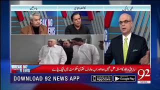 Amir Mateen and Kashif Abbasi reveals details of JIT report | 12 Jan 2019 | 92NewsHD