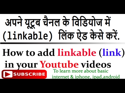 how to add clickable link on your Youtube videos 2017 Hindi,English,Urdu