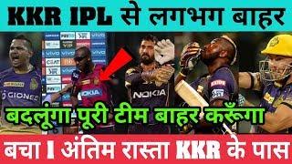 IPL 2019: KKR Playoffs Chances, बचा 1 अंतिम रास्ता KKR के पास   KKR बदलेगी पूरी टीम जीत के लिए