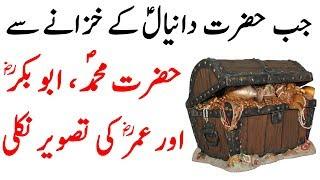 Prophet Muhammad PBUH And Treasure Of Hazrat Daniyal A.S. II Hazrat Daniyal K Khazanay Sy Kya Nikla