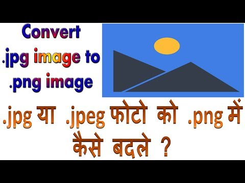 How to convert jpg photo into png photo in Hindi | jpeg photo ko png me convert kaise kare