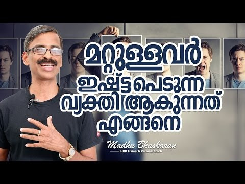 How to be a Likable Personality? - Malayalam Motivation speech