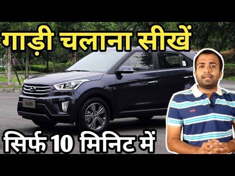 कार चलाना सीखें ! learn Car Driving Full Tutorial 2018 in Hindi- Automobile Guruji