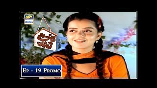 Babban Khala Ki Betiyan Ep 19 ( Promo ) - ARY Digital Drama