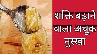शक्ति बढ़ाने वाला अचूक नुस्खा।।Health Benefits With Garlic & Honey