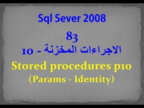 Sql Server 2008  83  Stored procedures P10 Params   Identity)