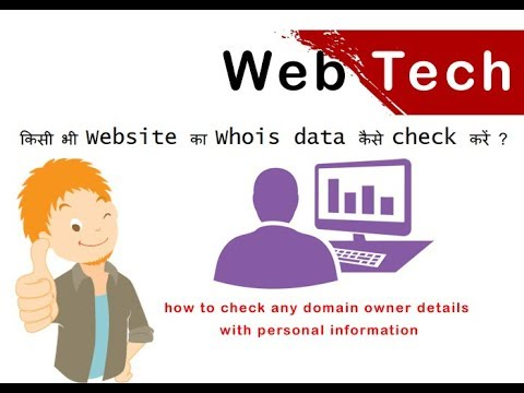 how to check any domain owner details with personal information Hindi