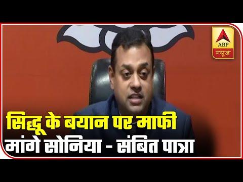 Xxx Mp4 Sidhu Defamed India In Pak Sonia Gandhi Should Apologise Patra ABP News 3gp Sex