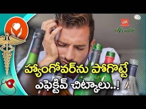 హ్యాంగోవర్ను పోగొట్టే ఎఫెక్టివ్ చిట్కాలు! | How To Cure A Hangover | Home Remedies | YOYO TV Health