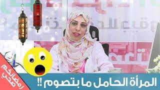 صيام المرأة الحامل والمرضع #19 برنامج رمضانكم صحي