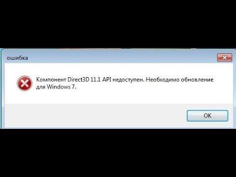 🚩 Компонент Direct3D 11.1 API недоступен