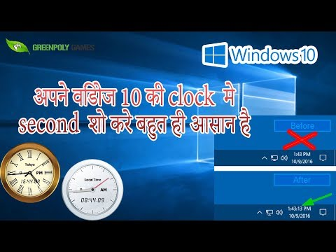 How to Make Windows 10's Taskbar Clock Display Seconds hindi