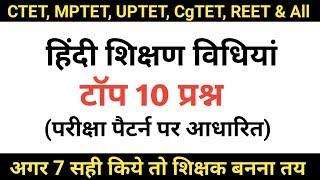 CTET 2019 Hindi previous year questions -1 | hindi pedagogy for ctet