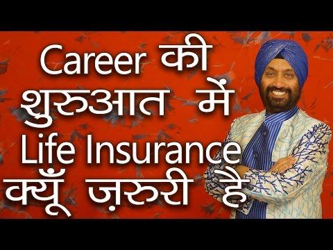Career की शुरुआत में Life Insurance क्यूँ ज़रूरी है । Why Life Insurance at start of Career