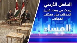 العاهل الأردني يبحث في بغداد تعزيز العلاقات على مختلف المجالات