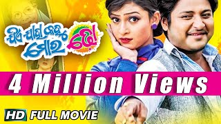 JIYE JAHA KAHU MORA DHO Odia Full Movie | Babusan, Sheetal | Sarthak Music
