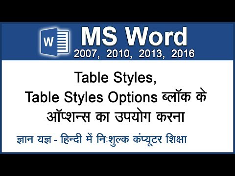 How to Format A Table With Different Styles In MS Word 2016/2013/2010/2007 in Hindi - Lesson 20