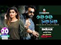 Bolte Bolte Cholte Cholte by Imran full video song 2015
