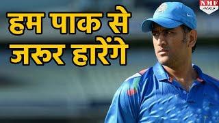 M S Dhoni ने पहले कह दिया था कि एक दिन Team India जरूर हारेगी Pakistan से