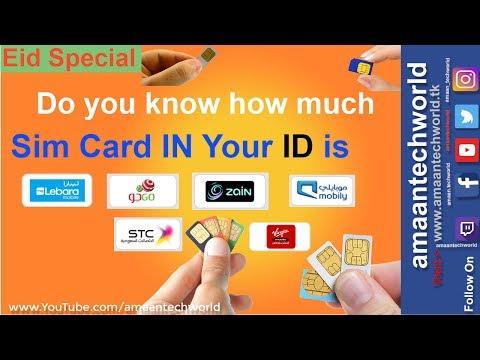 How To Check? || How Many sim register On your iqama in Saudi Arabia || Urdu || Hindi