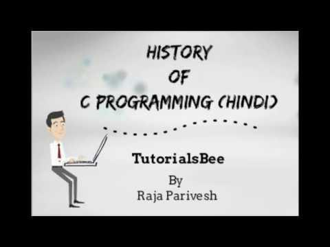 History of C Programming (HINDI)
