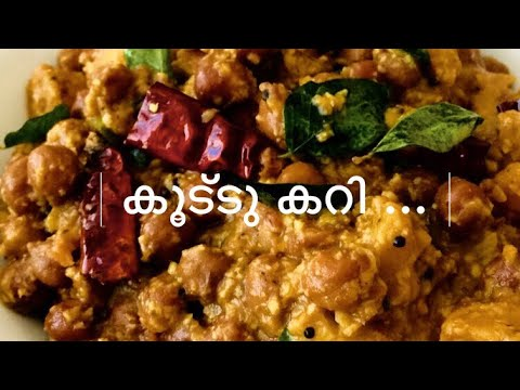 kootu curry kerala style | Kootu Curry recipe | Vishu special! kootu curry malayalam