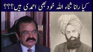 Is Rana Sana Ulah Ahmadie? Neo News