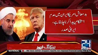 Iran Ready To Confront US Tyranny | President Hassan Rouhani | 24 News HD