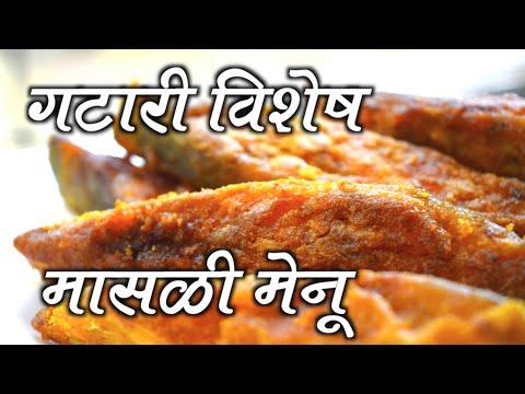 फिश  रेसिपीस | FISH RECIPES | GATARI SPECIAL | AUTHENTIC MAHARASHTRIAN FOOD RECIPE