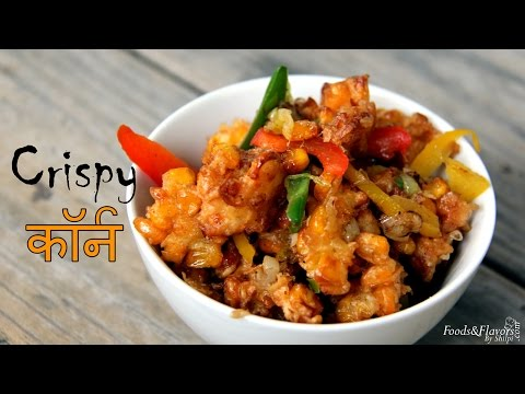 Crispy Corn Pakora Recipe Video in Hindi|Corn fritters - Easy Indian Snacks Appetizers Recipes