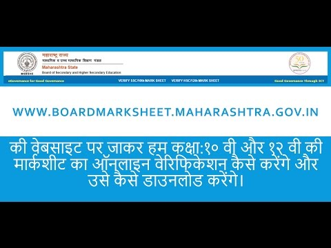 SSC/HSC-How To Online Verification SSC and HSC Marksheet,Download Marksheet and Board Certificate