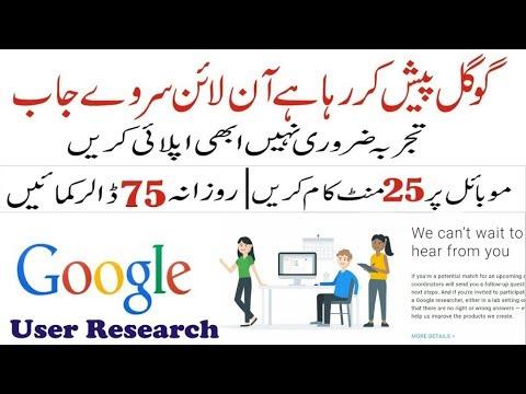 Earn 75$ daily from Google in Pakistan 2017