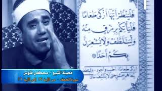 فضيلة الشيخ  راغب مصطفى غلوش   عليه رحمة الله   في تلاوة مغرب السبت 17 من شهر رمضان 1439 هـ الموافق