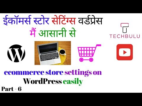 ecommerce store settings on WordPress made easy - Part 6